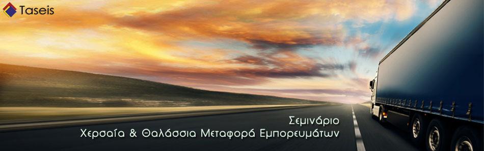 xersaia_thalassia_metafora_emporeumatwn