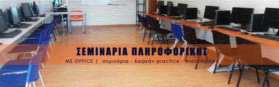 seminaria_office