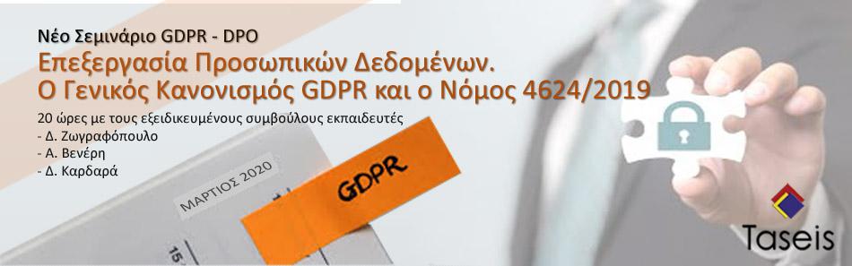 GDPR seminars 2020