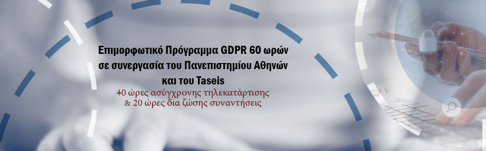 Επιμορφωτικό Πρόγραμμα GDPR 60 ωρών σε συνεργασία του ΕΚΠΑ και της Taseis