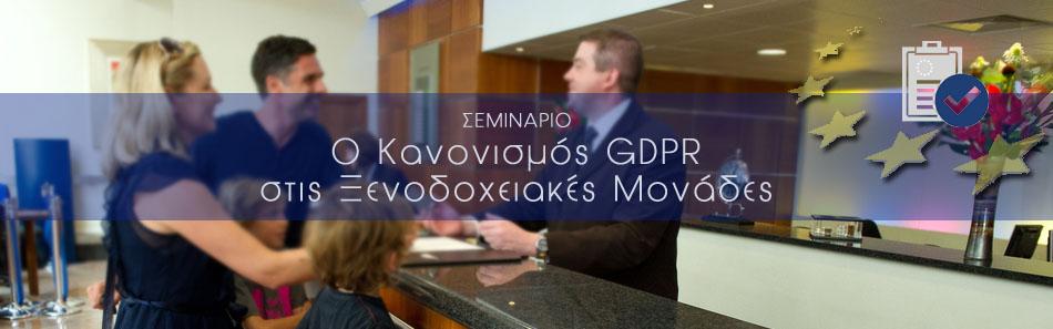 seminario_jenodoxeia_hotel_General Data Protection Regulation