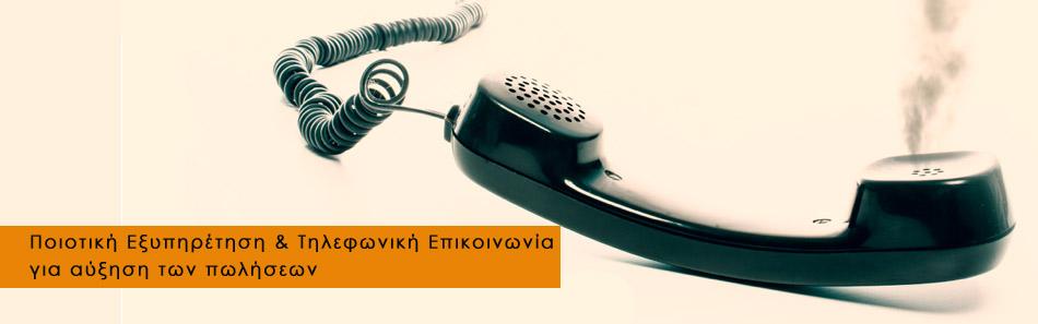 Ποιοτική Εξυπηρέτηση και Τηλεφωνική Επικοινωνία για αύξηση πωλήσεων
