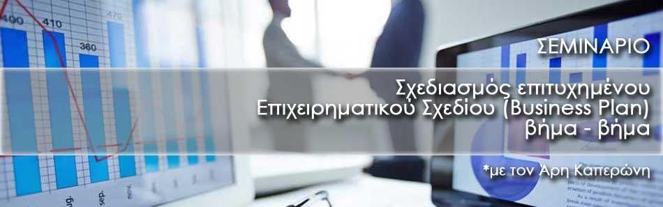 Σχεδιασμός επιτυχημένου Επιχειρηματικού Σχεδίου (Business Plan) βήμα - βήμα