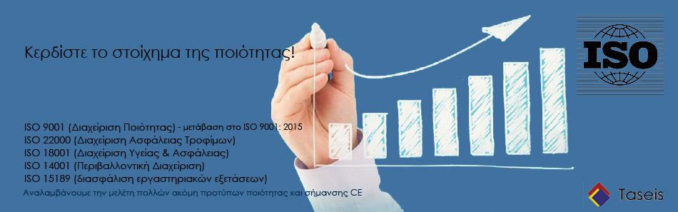 Πρότυπο ISO 9001:2015...μάθετε τα πάντα για την μετάβαση στο νέο πρότυπο