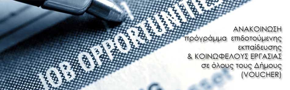 Πρόγραμμα Κοινωφελούς εργασίας ΟΑΕΔ σε Δήμους και άλλες Υπηρεσίες (2020)