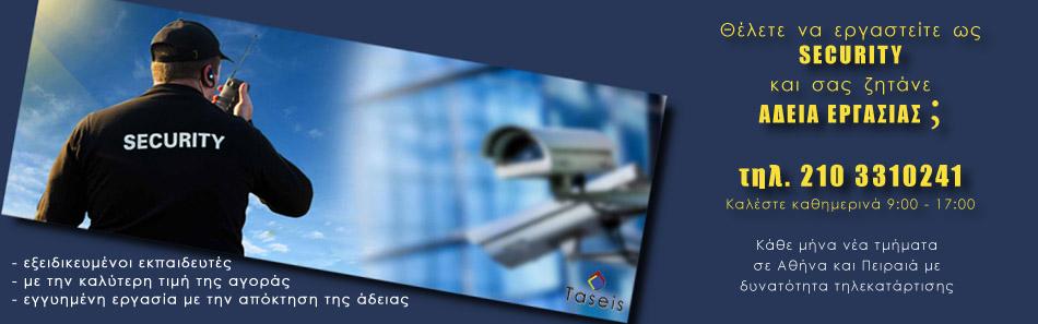 Σεμινάρια Προσωπικού Ασφάλειας - Security - με δυνατότητα μαθημάτων e-learning σε ολη την Ελλάδα
