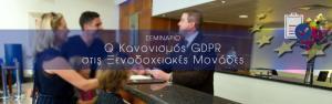"""Σεμινάριογια τα ξενοδοχεία:""""Ο ΓενικόςΚανονισμόςγια την ΠροστασίαΔεδομένων- General Data Protection Regulation (GDPR)"""""""