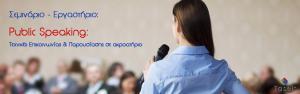 Public Speaking | Τεχνικές Επικοινωνίας & Παρουσίασης σε ακροατήριο